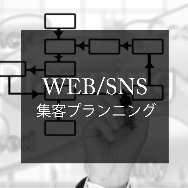 EB・SNS 集客プランニング